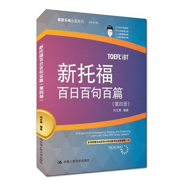 商品详情 - 新托福百日百句百篇(第四册) - image  0