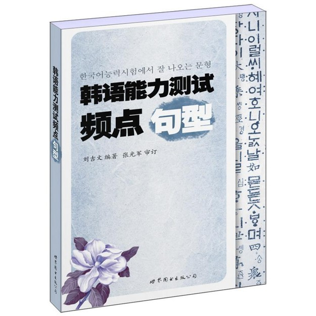 商品详情 - 韩语能力测试频点句型 - image  0