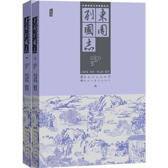 中国古典文学名著丛书:东周列国志(套装上下册)