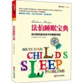 法伯睡眠宝典:如何顺利解决孩子的睡眠问题