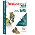 SolidWorks 2015中文版机械设计从入门到精通(附光盘)