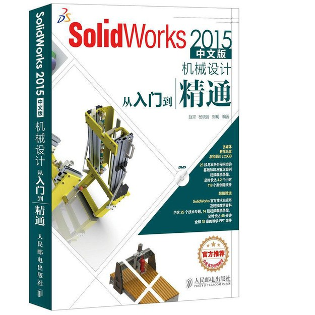 商品详情 - SolidWorks 2015中文版机械设计从入门到精通(附光盘) - image  0
