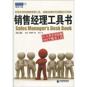 销售经理工具书:21大类实用技能 482个贴身工具(第三版)