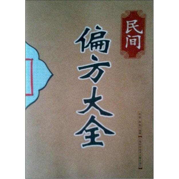 商品详情 - 民间偏方大全 - image  0