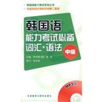 韩国语能力考试系列丛书·韩国语能力考试必备词汇·语法:中级(附MP3光盘1张)