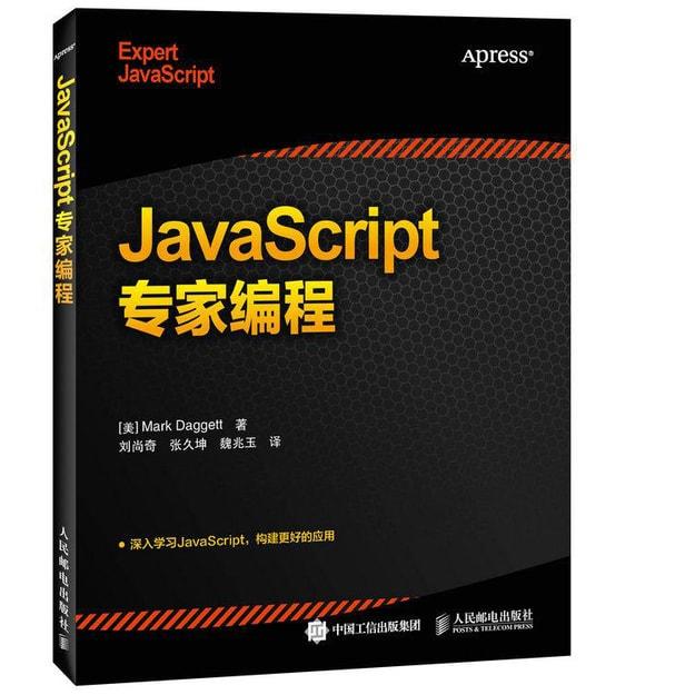 商品详情 - JavaScript专家编程 - image  0