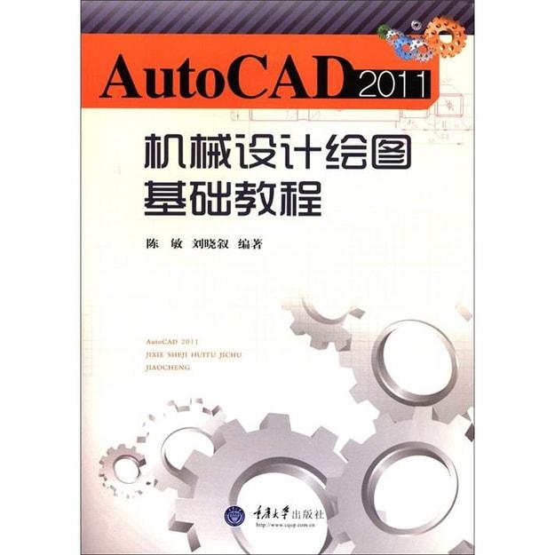 商品详情 - AutoCAD 2011机械设计绘图基础教程 - image  0