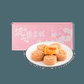 【中国直邮】网易严选 流心绿豆糕 240g (30克*8枚) 樱花味 蛋黄馅