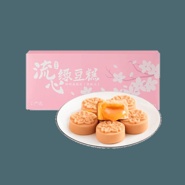 商品详情 - 【中国直邮】网易严选 流心绿豆糕 240g (30克*8枚) 樱花味 蛋黄馅  - image  0