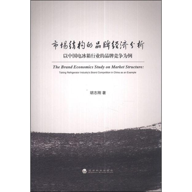 商品详情 - 市场结构的品牌经济分析:以中国电冰箱行业的品牌竞争为例 - image  0