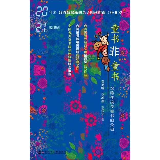 商品详情 - 童书非童书:给陪伴孩子看书的父母 - image  0