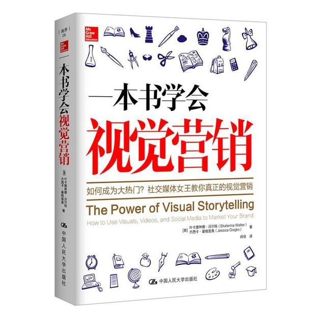 商品详情 - 一本书学会视觉营销 - image  0