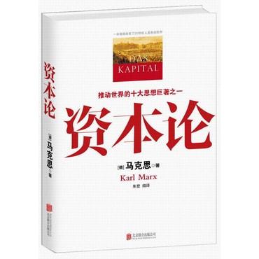 资本论(全彩珍藏版)