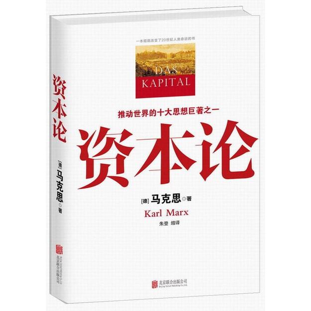 商品详情 - 资本论(全彩珍藏版) - image  0