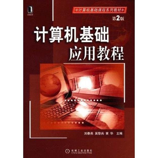 商品详情 - 计算机基础应用教程(第2版) - image  0