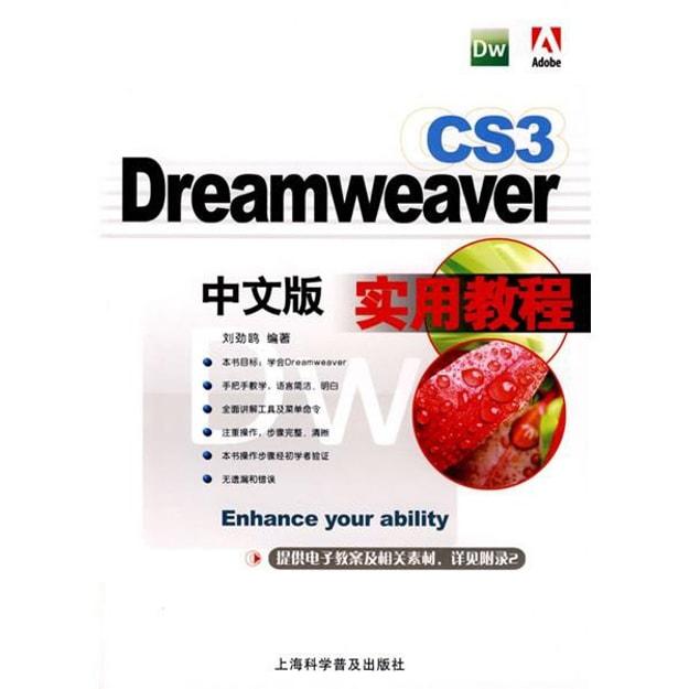 商品详情 - Dreamweaver CS3中文版实用教程 - image  0