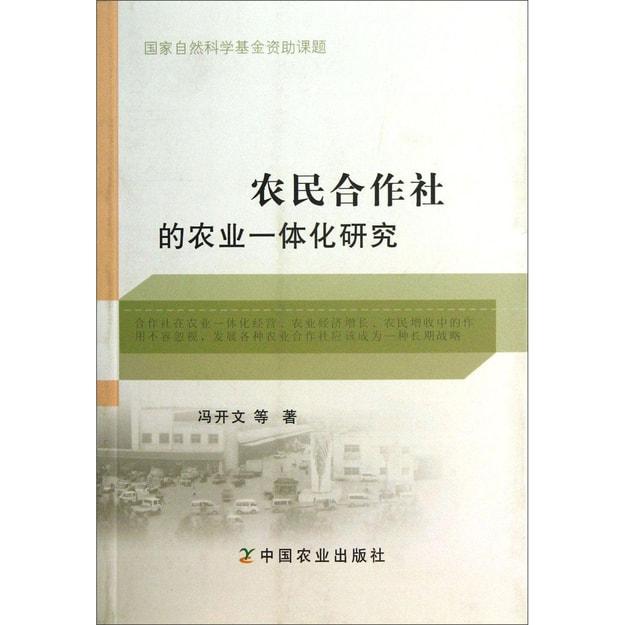 商品详情 - 农民合作社的农业一体化研究 - image  0