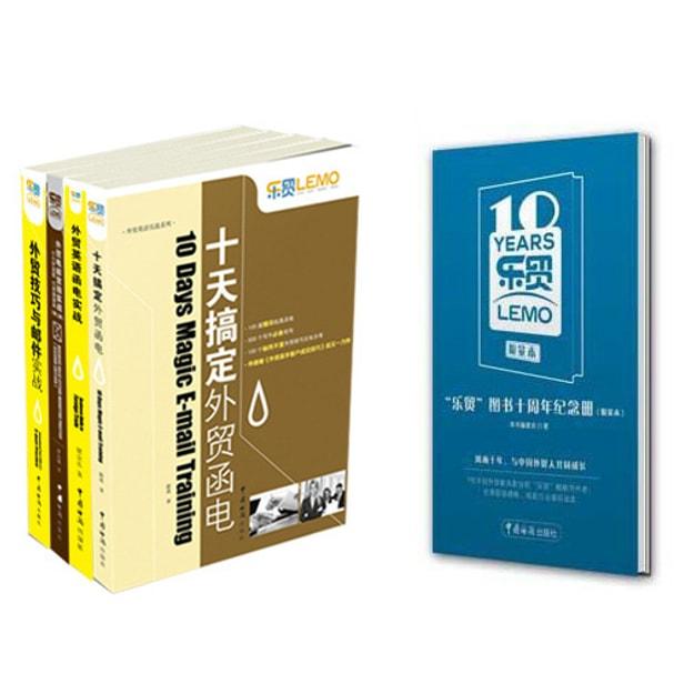 """商品详情 - """"乐贸""""外贸电邮营销系列(套装共4册) - image  0"""