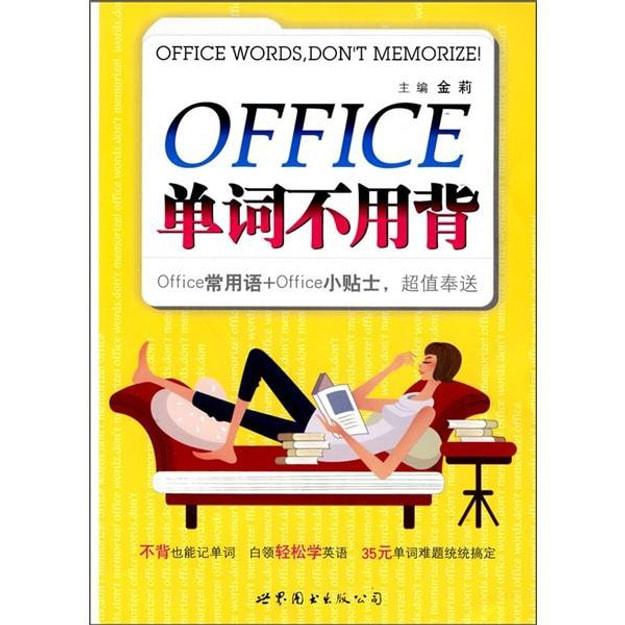 商品详情 - OFFICE单词不用背 - image  0