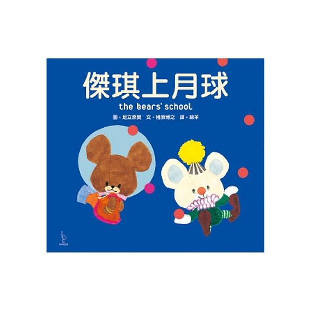 商品详情 - 【繁體】傑琪上月球 - image  0
