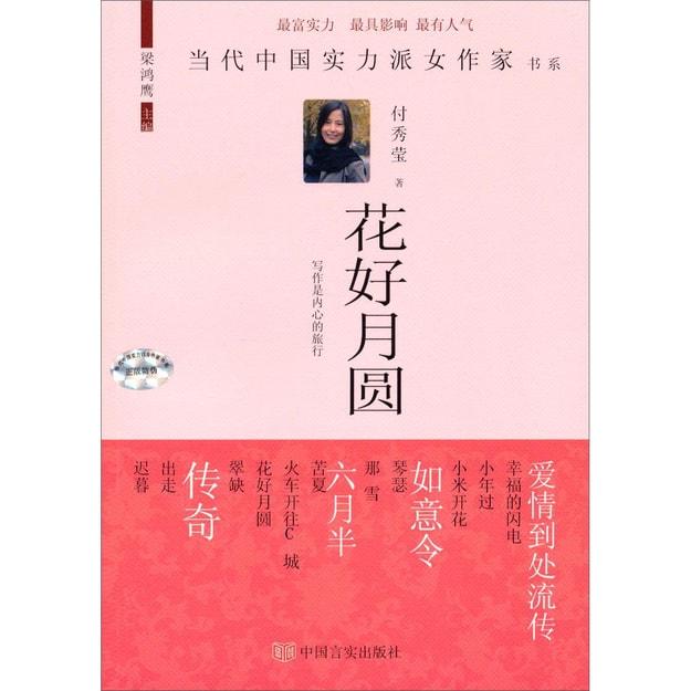商品详情 - 当代中国实力派女作家书系:花好月圆 - image  0