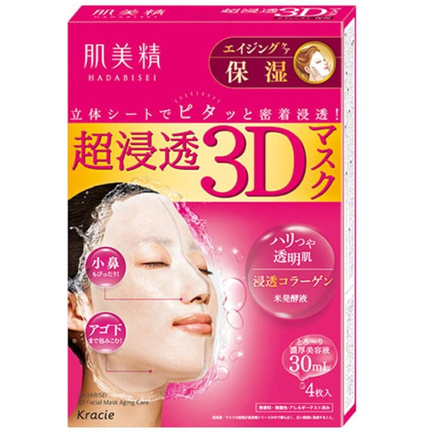 Product Detail - KRACIE 3D Super Moisturizing Mask 4Sheets - image 0