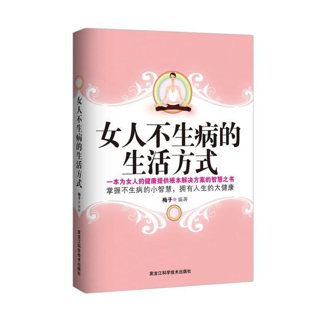商品详情 - 女人不生病的生活方式 - image  0
