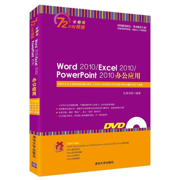 Product Detail - Word 2010/Excel 2010/PowerPoint 2010办公应用(附光盘) - image 0