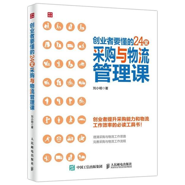 商品详情 - 创业者要懂的24堂采购与物流管理课 - image  0