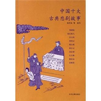 中国十大古典悲剧故事集