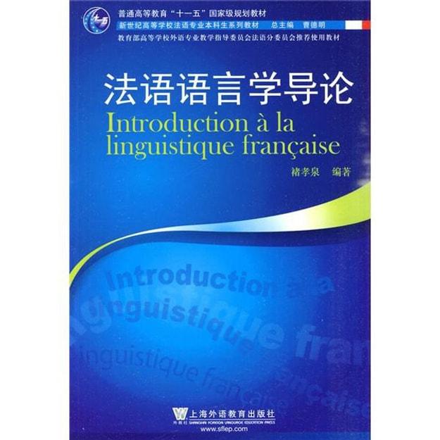 商品详情 - 法语语言学导论 - image  0