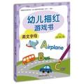 幼儿描红游戏书:英文字母