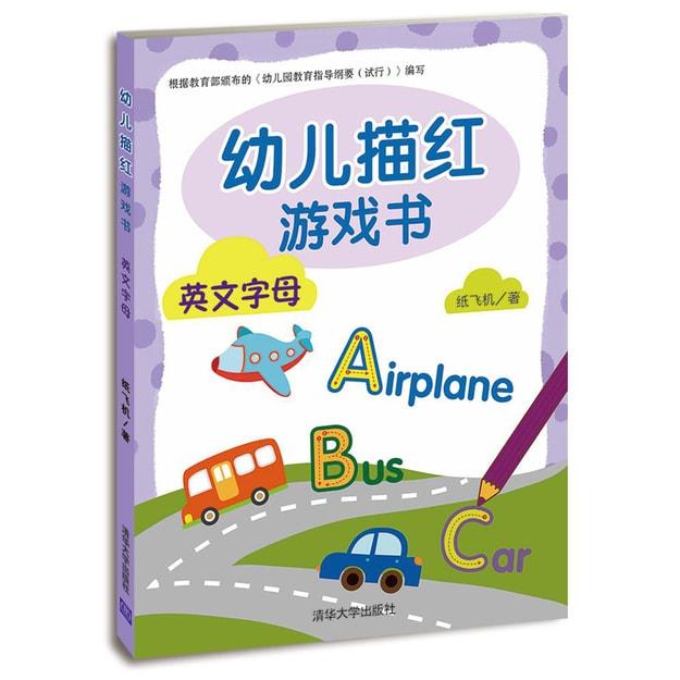 商品详情 - 幼儿描红游戏书:英文字母 - image  0