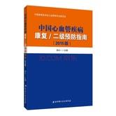 中国心血管疾病康复/二级预防指南(2015版)