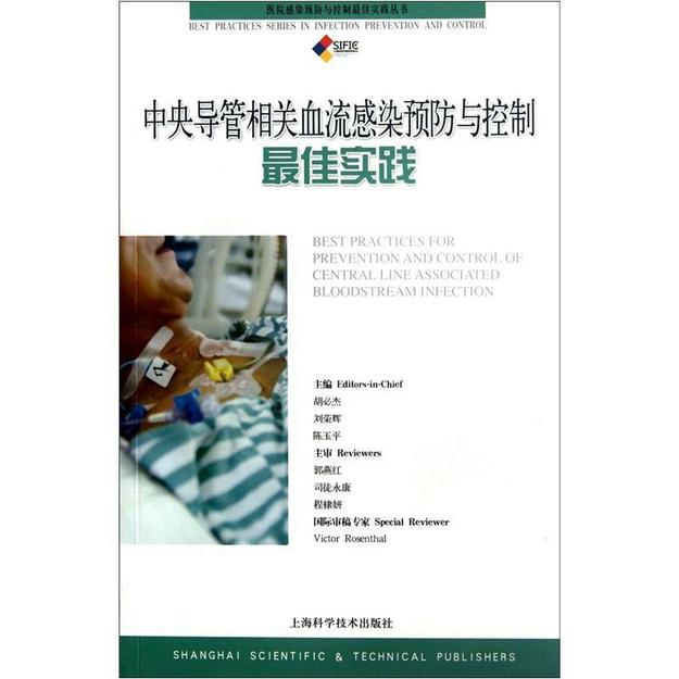 商品详情 - 中央导管相关血流感染预防与控制最佳实践 - image  0