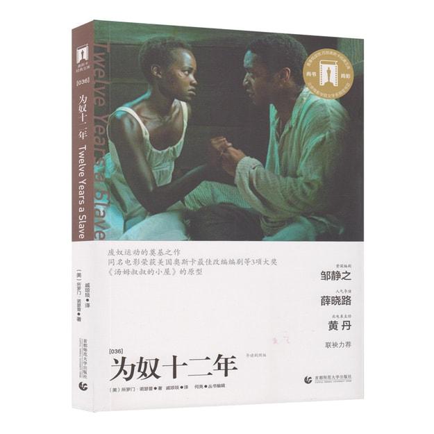 商品详情 - 奥斯卡经典文库 为奴十二年 - image  0