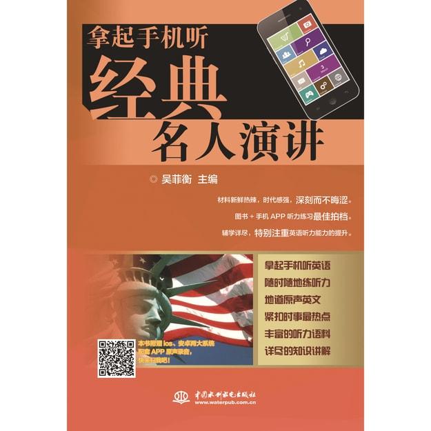 商品详情 - 拿起手机听经典名人演讲 - image  0