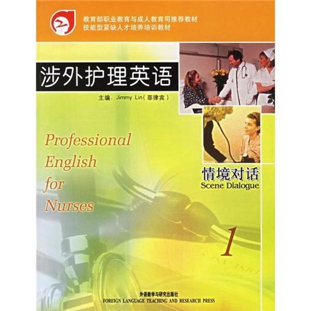 商品详情 - 涉外护理英语:情境对话(1) - image  0