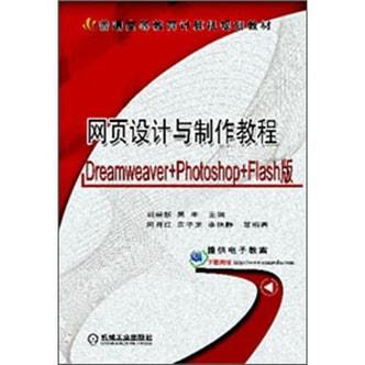普通高等教育计算机规划教材:网页设计与制作教程(Dreamweaver+Photoshop+Flash版)
