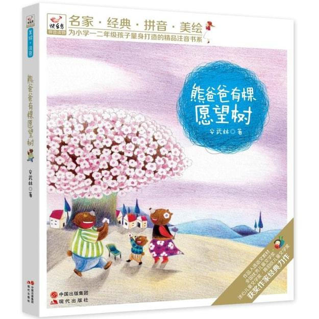 商品详情 - 快乐鸟拼音读物:熊爸爸有棵愿望树 - image  0