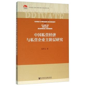 中国私营经济与私营企业主阶层研究