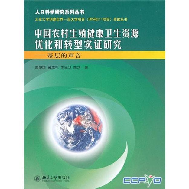 商品详情 - 中国农村生殖健康卫生资源优化和转型实证研究:基层的声音 - image  0