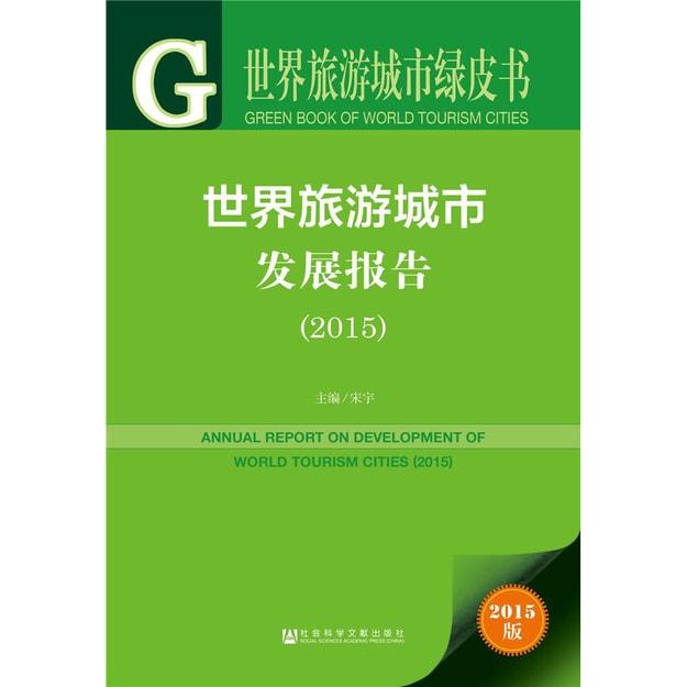 商品详情 - 世界旅游城市发展报告(2015 中英文双语) - image  0