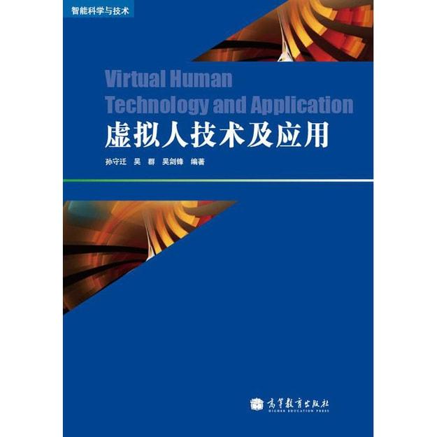 商品详情 - 虚拟人技术及应用 - image  0