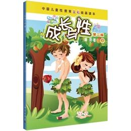 中国儿童性教育全彩绘画读本:成长与性(下册 第2版)