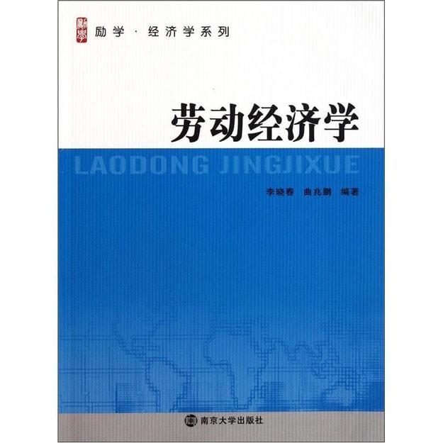 商品详情 - 劳动经济学 - image  0