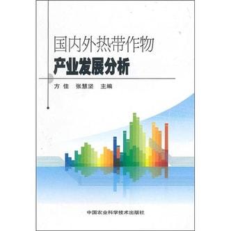 国内外热带作物产业发展分析