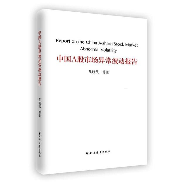 商品详情 - 中国A股市场异常波动报告 - image  0