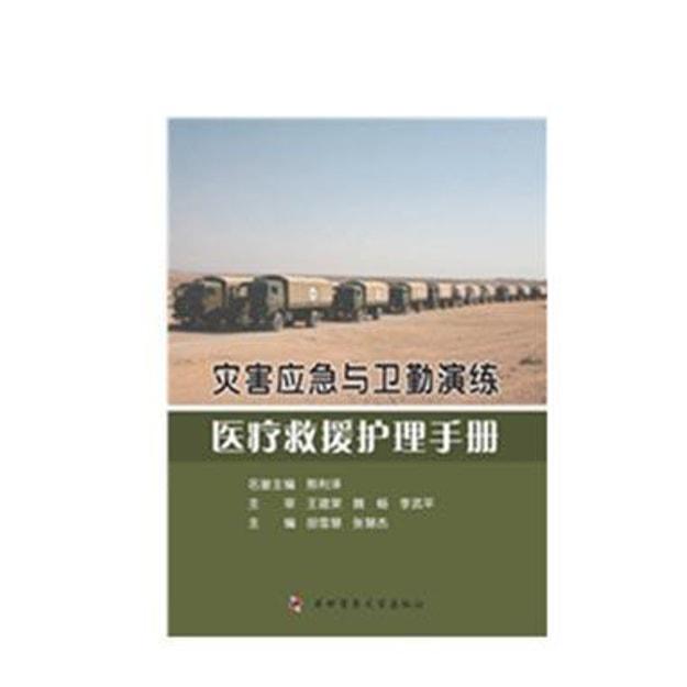 商品详情 - 灾害应急与卫勤演练医疗救援护理手册 - image  0