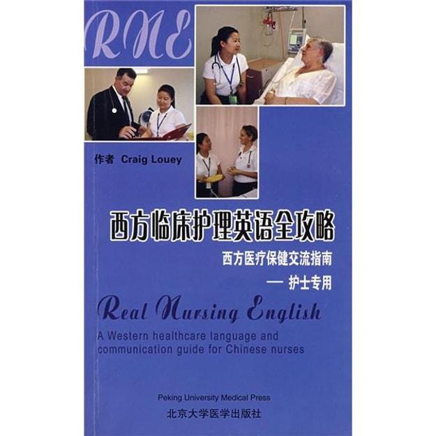 商品详情 - 西方临床护理英语全攻略:西方医疗保健交流指南(护士专用)(附CD光盘1张) - image  0
